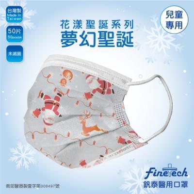 釩泰 雙鋼印醫用防護口罩(兒童用/未滅菌)-夢幻聖誕(50入/盒)