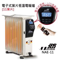 北方電子式葉片恆溫電暖爐(11葉片) NAE-11