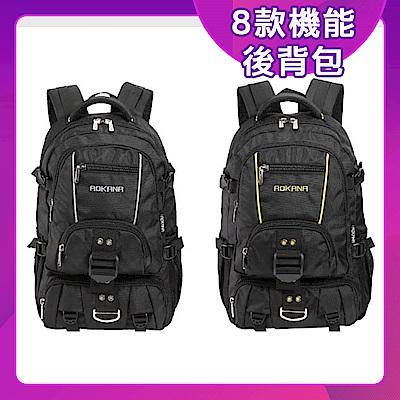 【時時樂限定】AOKANA  防潑水護脊紓壓機能包 後背包 單肩包(多款任選)