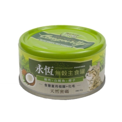 Nurture PRO天然密碼-永恆無穀主食罐-含豐富月桂酸+化毛-雞肉x白鰹魚x椰子 80g
