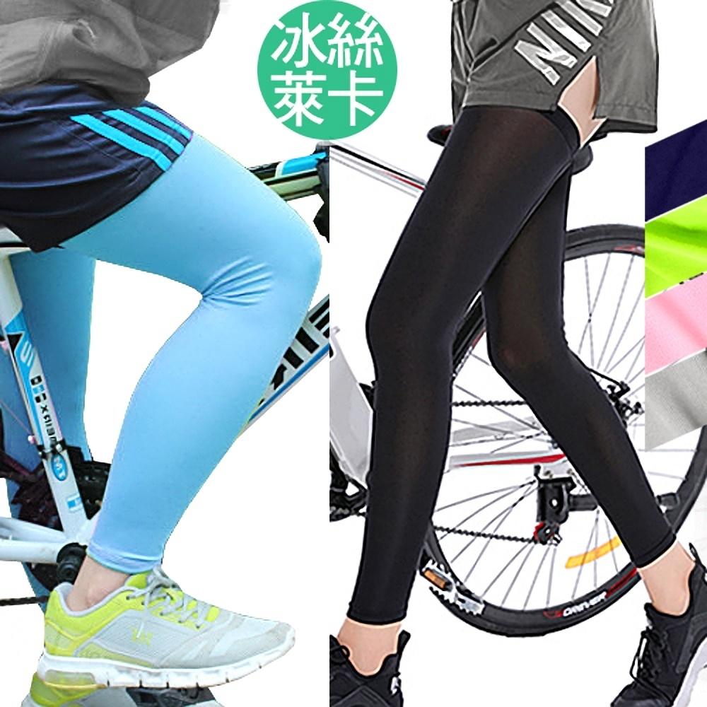 冰絲萊卡超彈性防曬腿套   抗UV運動腿套壓縮腿套