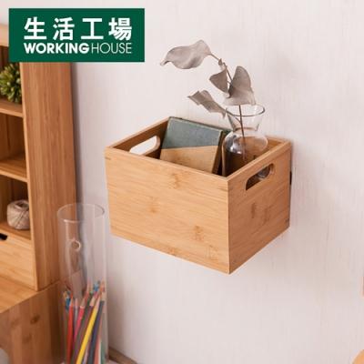 【週年慶↗全館8折起-生活工場】竹意壁掛型萬用收納盒(小)