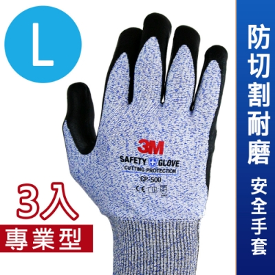 3M 專業型 / 防切割耐磨安全手套-CP500 (L-3雙入)
