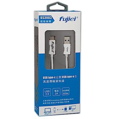 Fujiei USB Type-C公對USB A公高速傳輸線充電線<b>1</b>.<b>2</b>米(US3003)