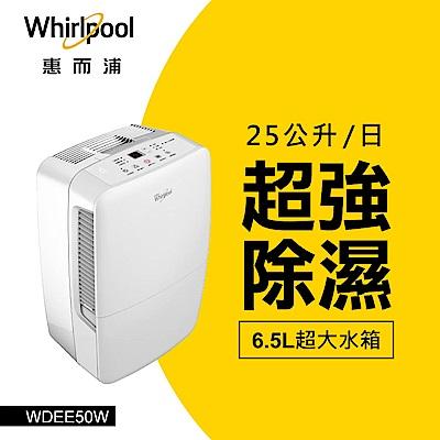 Whirlpool惠而浦 25L節能除濕機 WDEE50W