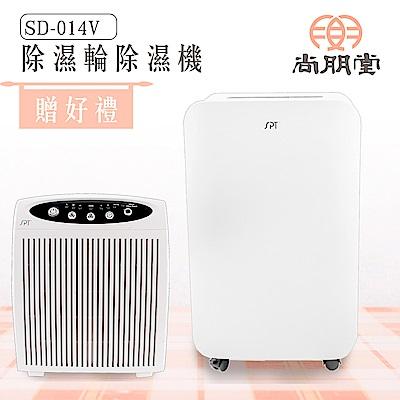 尚朋堂除濕輪式除濕機SD-014V
