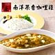 貞榮小館‧南洋果香咖哩雞(280g/包,共三包) product thumbnail 1