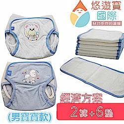 【悠遊寶國際】MIT環保布尿布經濟組(男寶寶2褲+6墊)
