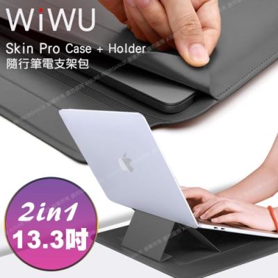 WiWU Skin Pro 隨行支架筆電包 13.3吋 -黑色