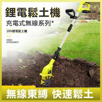 鋰電耕地機 20V手持鋰電微耕機 4000mah鬆土機 翻土機 刨土機 電動鋤頭 旋耕機