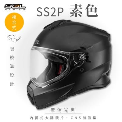 【SOL】SS-2P 素色 素消光黑 複合式 (安全帽│機車│內藏式太陽鏡片│內建EPS藍芽耳機槽│GOGORO)
