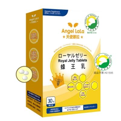 Angel LaLa天使娜拉 蜂王乳+芝麻素糖衣錠(30錠/盒)