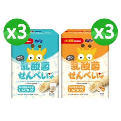 【小兒利撒爾】乳酸菌夾心米果 綜合六盒組(豆乳口味x3+卵口味x3-兒童寶寶米餅乾米棒機能零食)