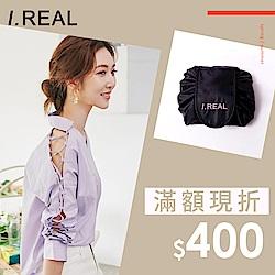 I.REAL曾莞婷-雙重優惠