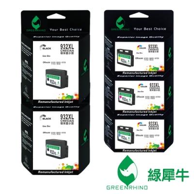 【綠犀牛】for HP 2黑3彩 NO.932XL+NO.933XL CN053AA/CN054AA/CN055AA/CN056AA高容量環保墨水匣/適用 HP OfficeJet 6100/6600