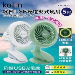 歌林Kolin USB多功能夾扇電風扇 KEF-HCA01
