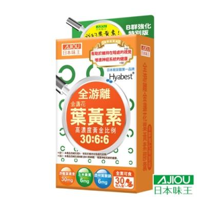 日本味王 金盞花葉黃素膠囊(B群特別版)30粒