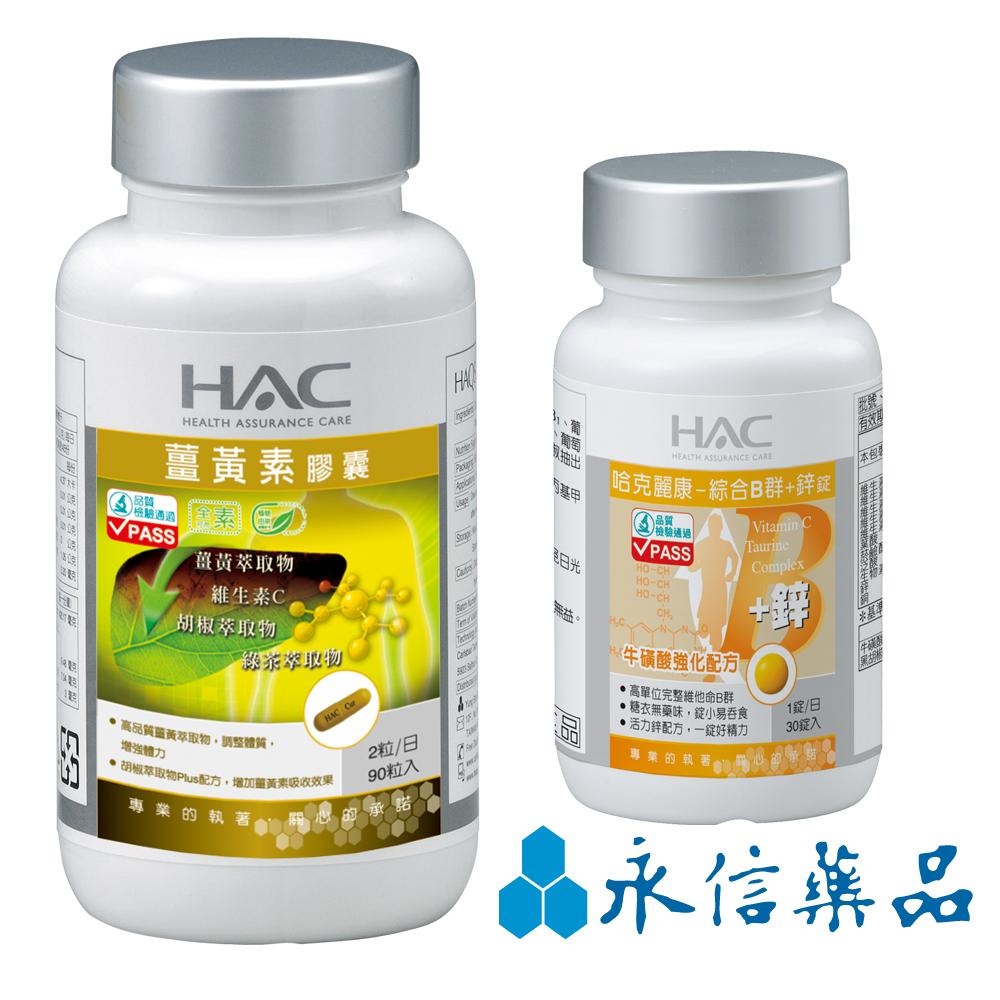 【永信HAC】 薑黃素膠囊(90粒/瓶)+綜合B群+鋅(30錠/瓶)