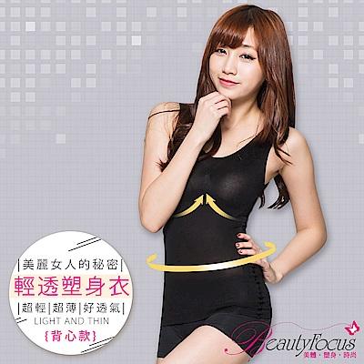 [團購]BeautyFocus 彈力舒適內搭塑身衣(1入)
