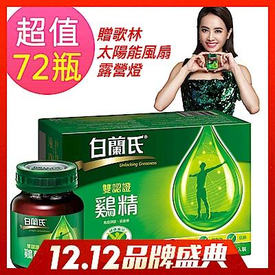 白蘭氏 傳統雞精72瓶超值組 (70g 6瓶/盒,12盒)贈限量好禮二選一(送完為止)