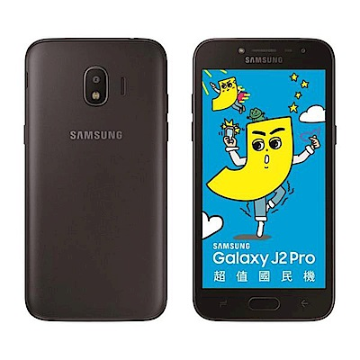 Samsung Galaxy J2 Pro (J250) 5吋 智慧型手機