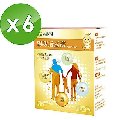 陽明生醫 陽明活益菌x6盒(30包/盒)