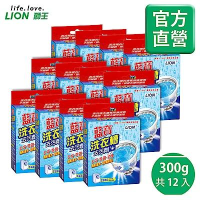 藍寶 洗衣槽去污劑 箱購 (300gx12)
