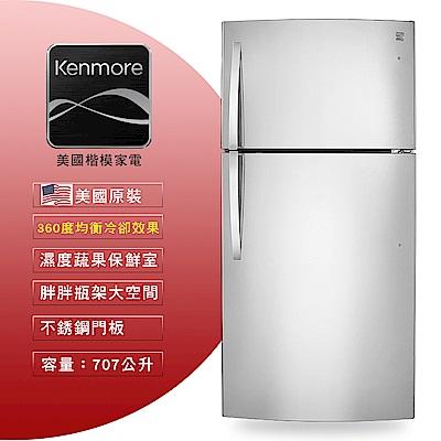 【美國楷模Kenmore】707L 上下門冰箱-不鏽鋼 68033