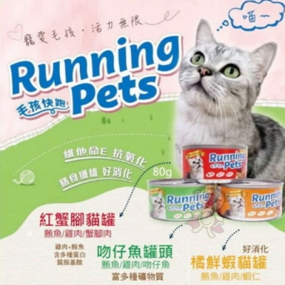 Running Pets毛孩快跑貓罐 80g(12罐組)
