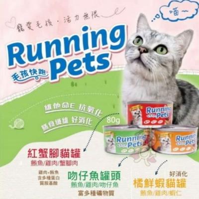 Running Pets毛孩快跑貓罐 80g(48罐組)