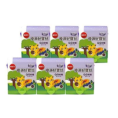 葡萄王 優適好寶貝QQ軟糖60顆*6盒  共360顆(FloraGLO專利葉黃素)