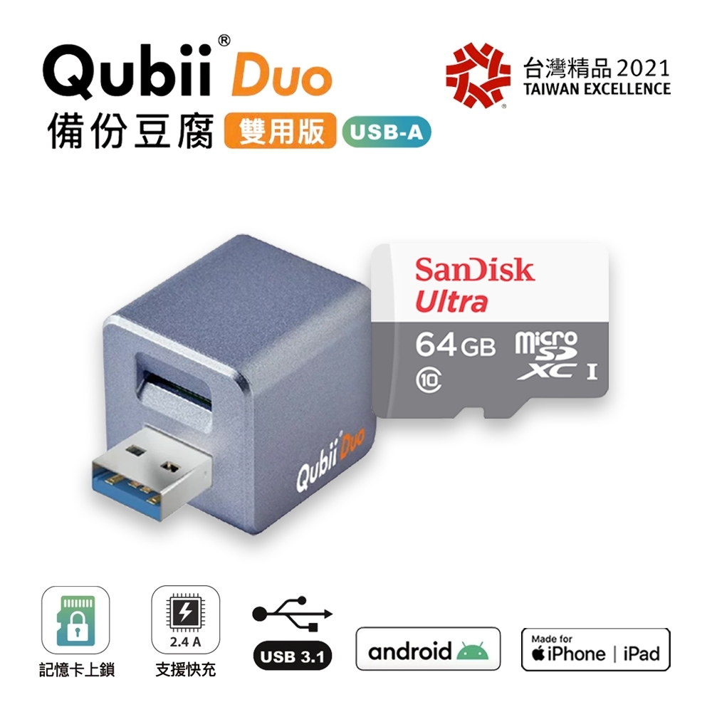 【雙用】QubiiDuo USB-A備份豆腐 紫 附SanDisk 64G公司貨