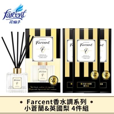 Farcent香水 輕奢寵愛香氛組合-小蒼蘭英國梨(擴香1入+補充瓶3入)
