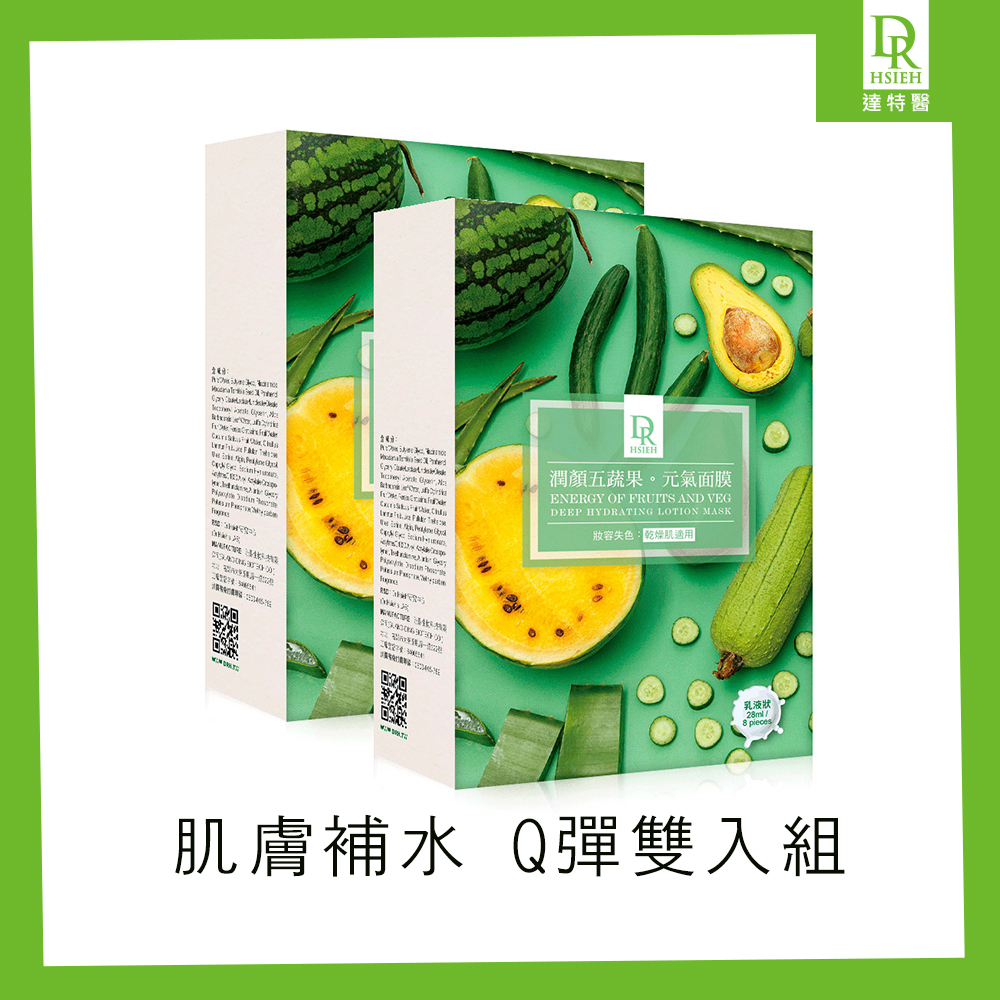 Dr.Hsieh 潤顏五蔬果元氣面膜8片/盒 2入組