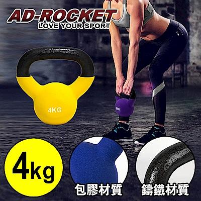 【AD-ROCKET】頂級鑄鐵壺鈴 KettleBell 4公斤 黃色