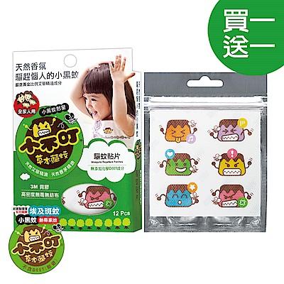 【買1送1】小不叮驅蚊貼片12枚小黑蚊-全家(即期良品)