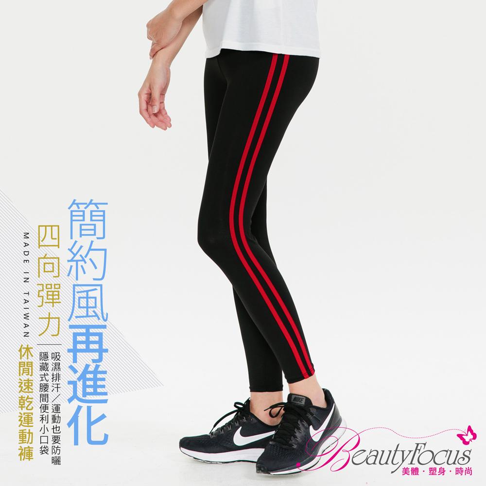 BeautyFocus 全彈性休閒速乾運動褲(雙紅條紋)