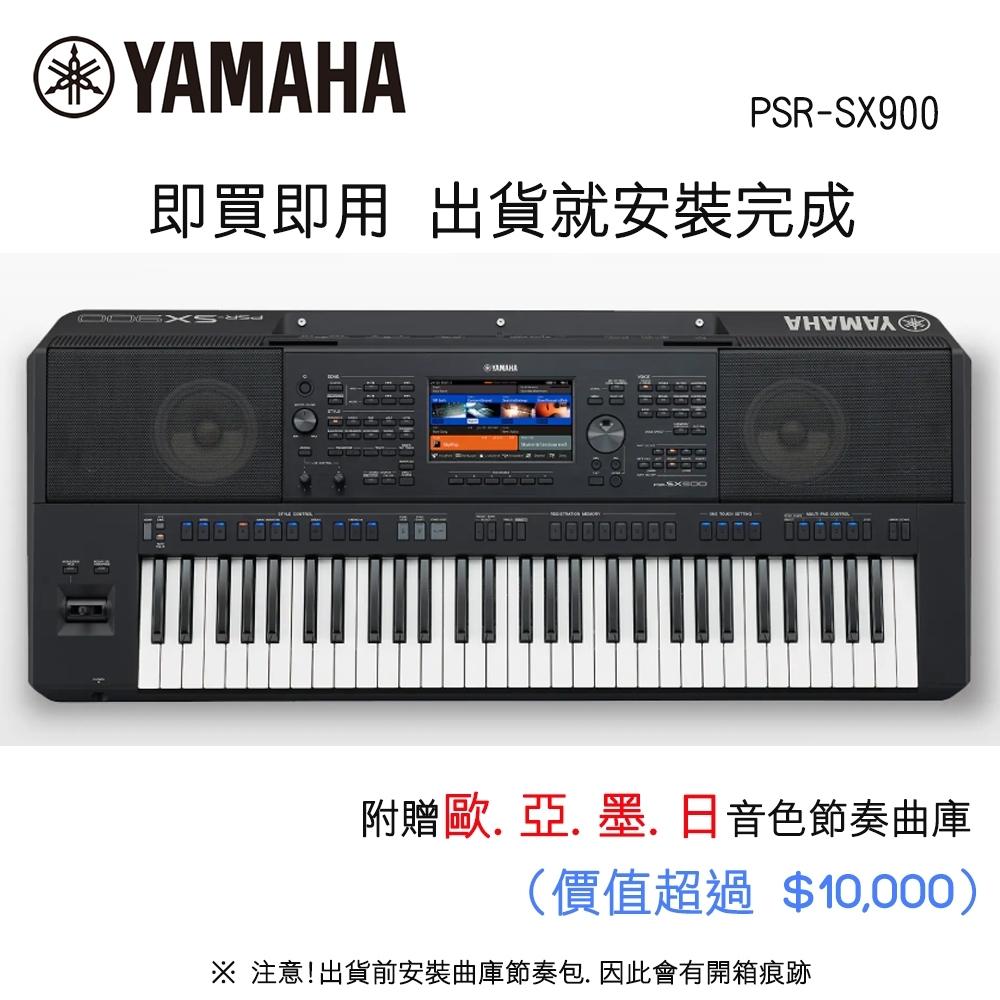 YAMAHA PSR-SX900 61鍵自動伴奏琴 旗艦款