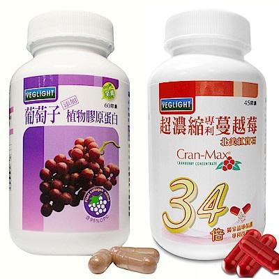 素天堂 葡萄子人參膠原蛋白(2瓶)+超濃縮蔓越莓(2瓶)