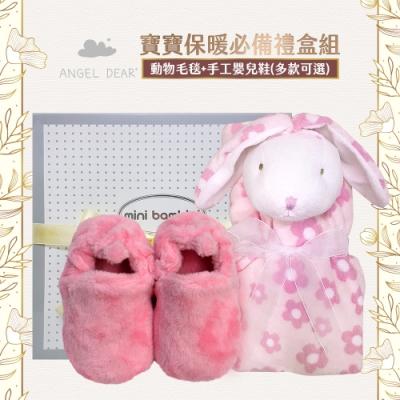 【YAHOO獨家】Angel Dear寶寶外出必備禮盒組-毛毯+嬰兒鞋