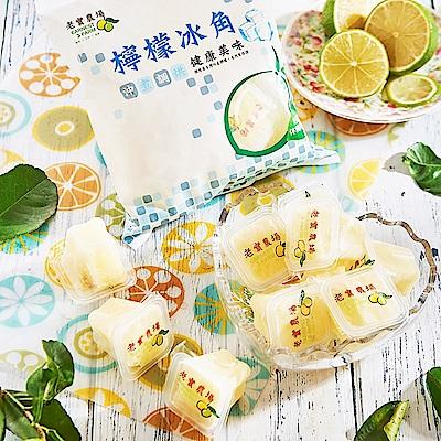 任- 老實農場 檸檬冰角(10粒/袋)
