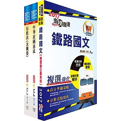公路升資士級晉佐級(業務類)套書(贈題庫網帳號1組)