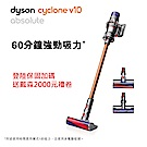 Dyson 戴森 Cyclone V10 Absolute 無線手持吸塵器(銅色)