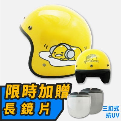 【T-MAO】正版卡通授權 蛋黃哥03 復古帽 騎士帽(安全帽│機車 E1)