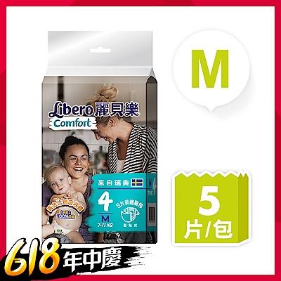 [限時搶購]麗貝樂 嬰兒紙尿褲 體驗包4號(M 5片)