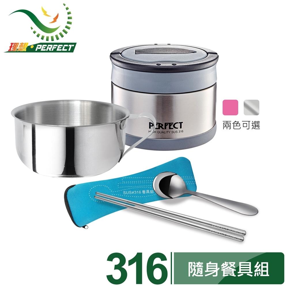 PERFECT 理想 極緻316可提式真空便當盒14cm+學生湯碗10cm+隨身餐具組