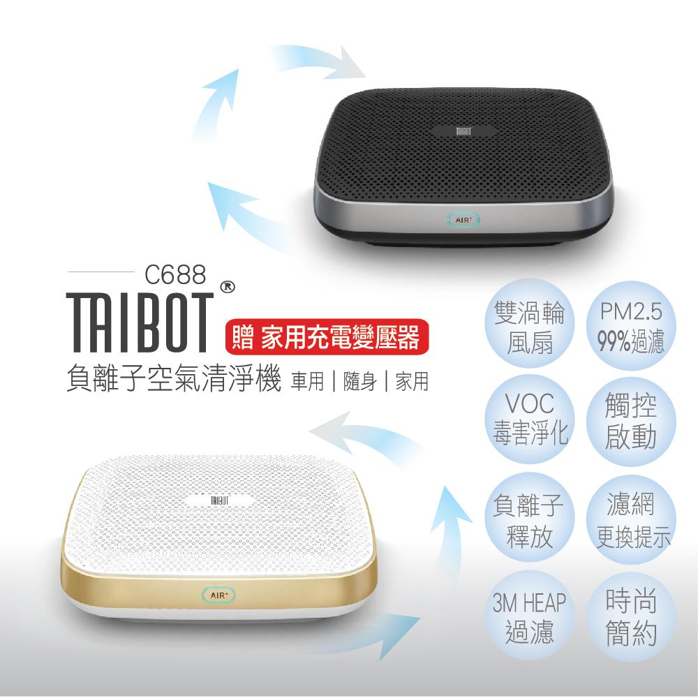 TAIBOT 車用/家用/隨身 負離子空氣清淨機C688(HEAP濾網)
