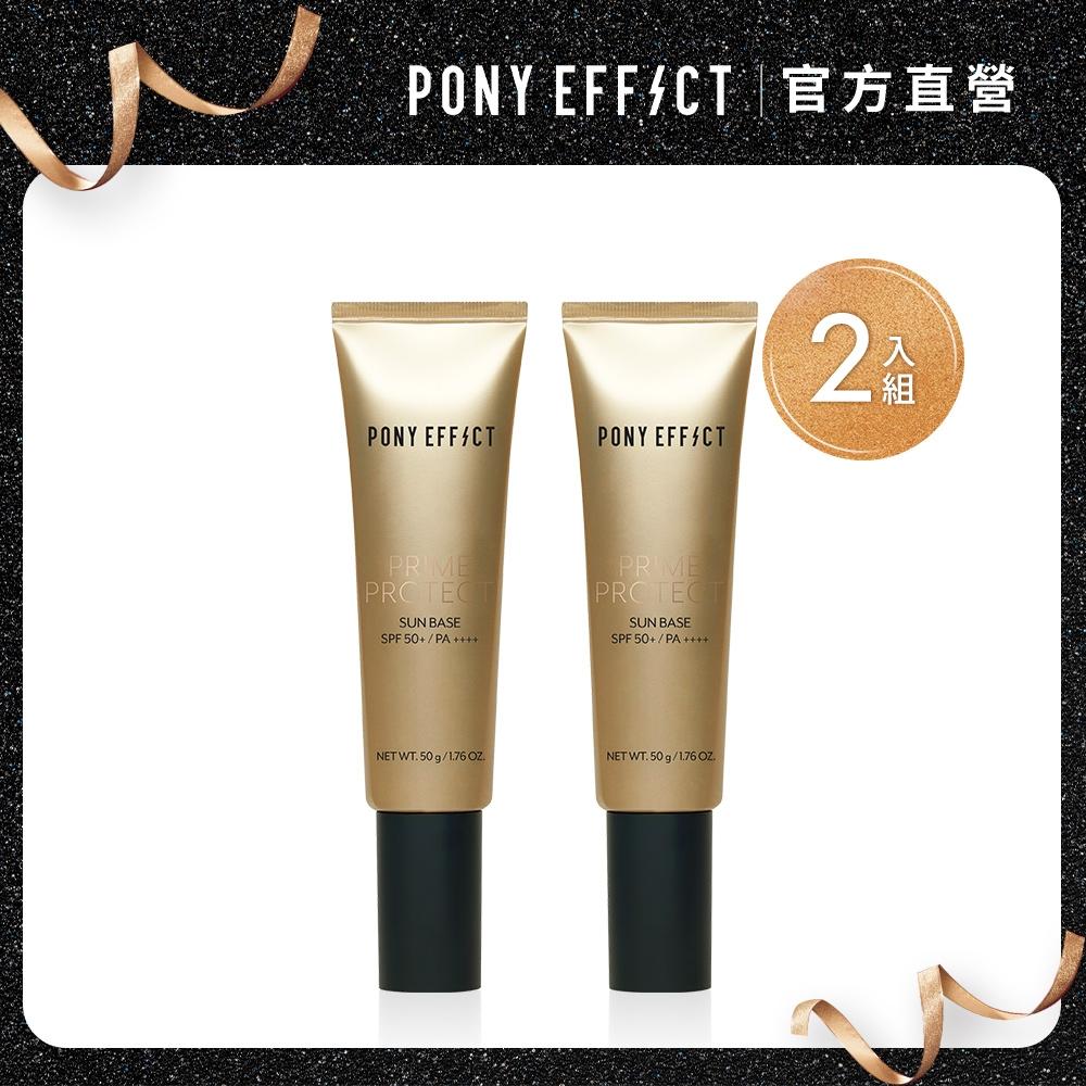 PONY EFFECT 水透光妝前防護乳 SPF50+/PA++++ 50g 2入