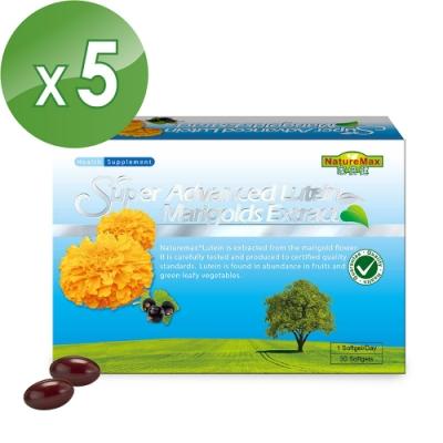 家倍健 金盞花萃取物含葉黃素複方軟膠囊(30粒/盒x5盒)