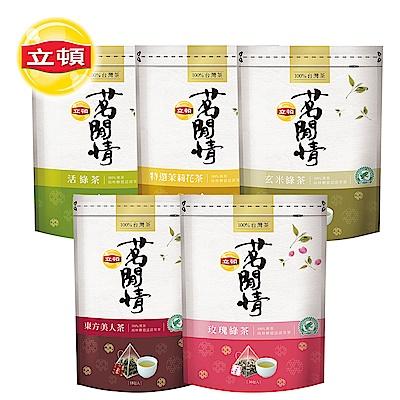 [今日限定]立頓茗閒情5入組 加贈東方美人茶1袋